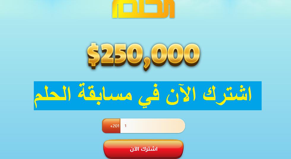 مسابقة الحلم مصطفى الأغا mbc 2021 وسحب الـ 250.000$ الجديد