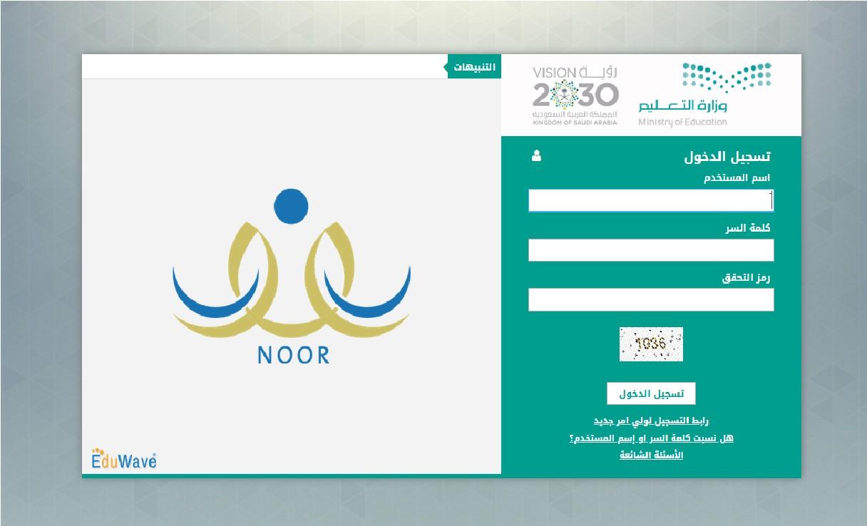 تسجيل نظام نور رياض الأطفال 1442: مواعيد التسجيل وأعمار القبول