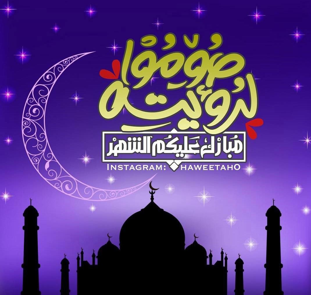 كم باقي على رمضان 2021 موعد بداية أول رمضان فلكيا أسماء مأثورة لشهر البركات
