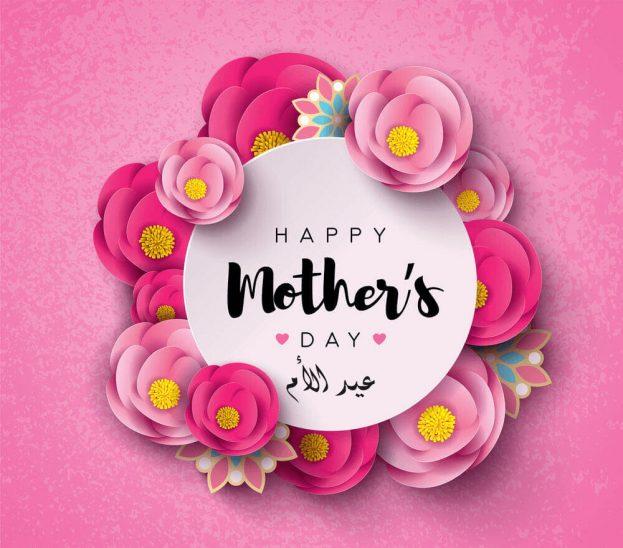 عيد الأم: باقة من أجمل صور عيد الأم 2021 لمشاركتها مع برقيات التهنئة بعيد الأم - علمني