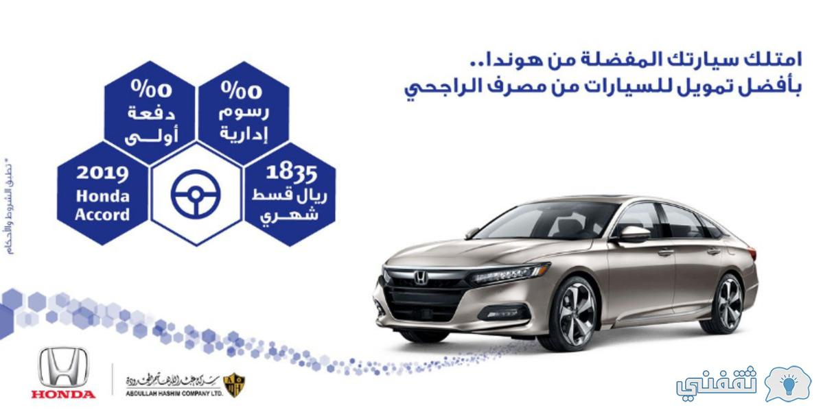 عروض تمويل مصرف الراجحي للسيارات 2021 ثقفني
