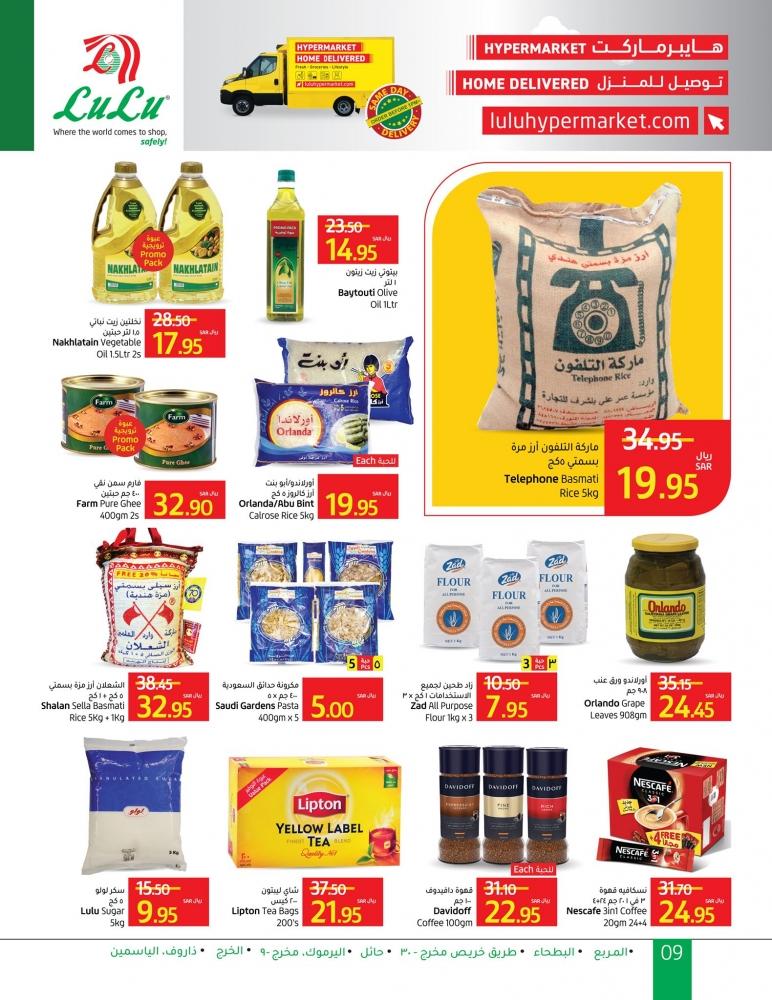 عروض لولو السعودية علي المنتجات الغذائية