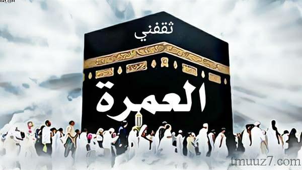 خطوات حجز عمرة رمضان 2021 1442 ومواعيد الحجز موقع محتويات