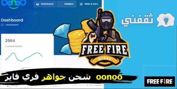 موقع oonoo لشحن جواهر فري فاير مجانا 2021 Free Fire عن طريقة الأي دي
