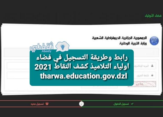 رابط وطريقة التسجيل في فضاء اولياء التلاميذ كشف النقاط 2021 tharwa.education.gov.dzl
