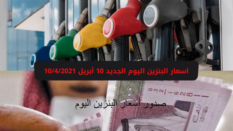 أسعار البنزين في السعودية اليوم أرامكو تصدرها في كافة ...