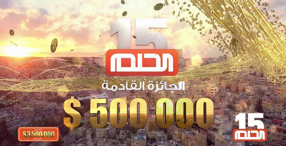 مسابقة الحلم mbc 2021 سحب رمضان على جائزة 500.000 دولار