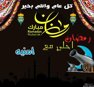 رمضان أحلي مع أمنية