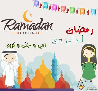 رمضان أحلي مع أمي وجني وكريم