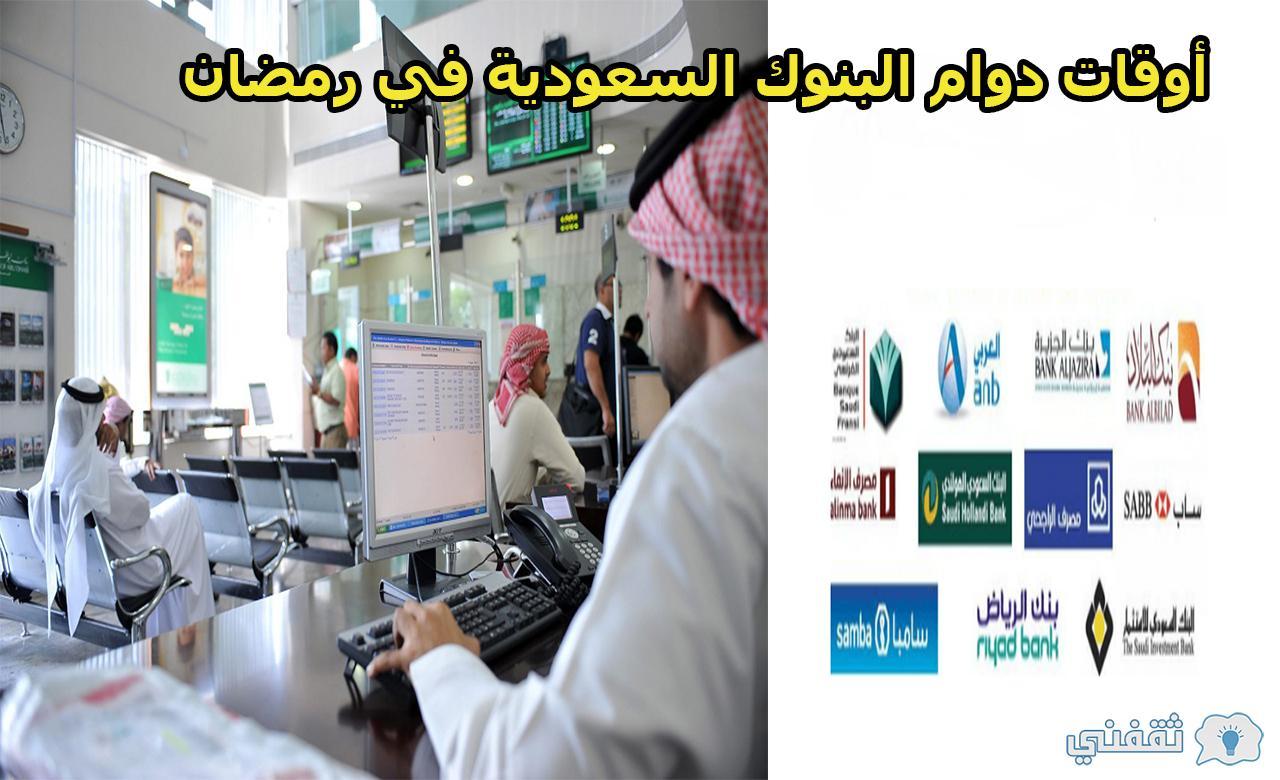 أوقات دوام البنوك السعودية في رمضان ٢٠٢١ - ثقفني