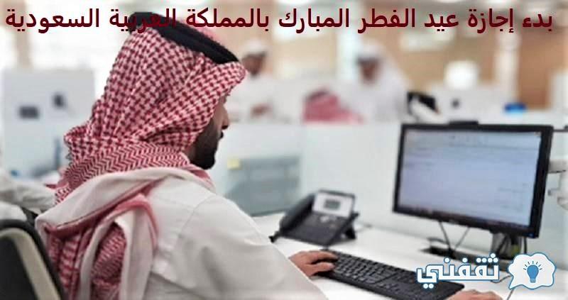إجازة عيد الفطر المبارك بالمملكة العربية السعودية