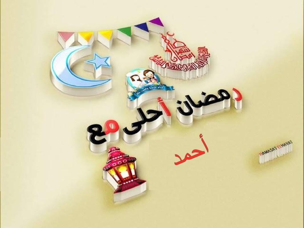 رمضان احلي مع احمد