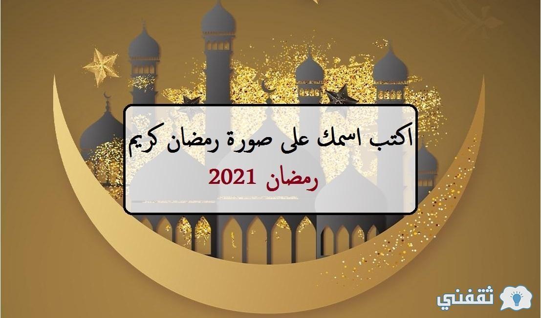 اكتب اسمك على صورة رمضان كريم