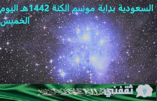السعودية موسم الكنة 1442هـ اليوم الخميس