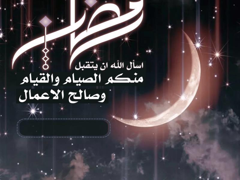 تهنئة شهر رمضان