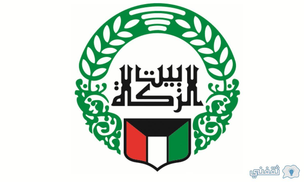 خطوات حجز موعد بيت الزكاة الكويتي رابط zakathouse.org.kw ...