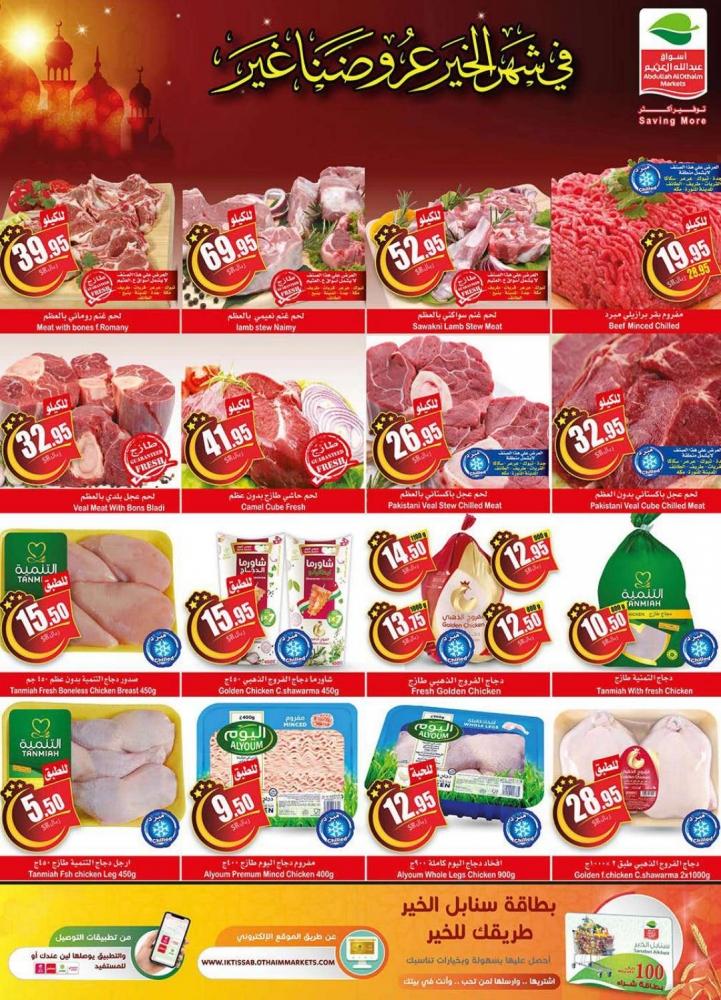 تخفيضات على عروض العثيم اليوم في السعودية على كافة المنتجات بسبب شهر رمضان المبارك