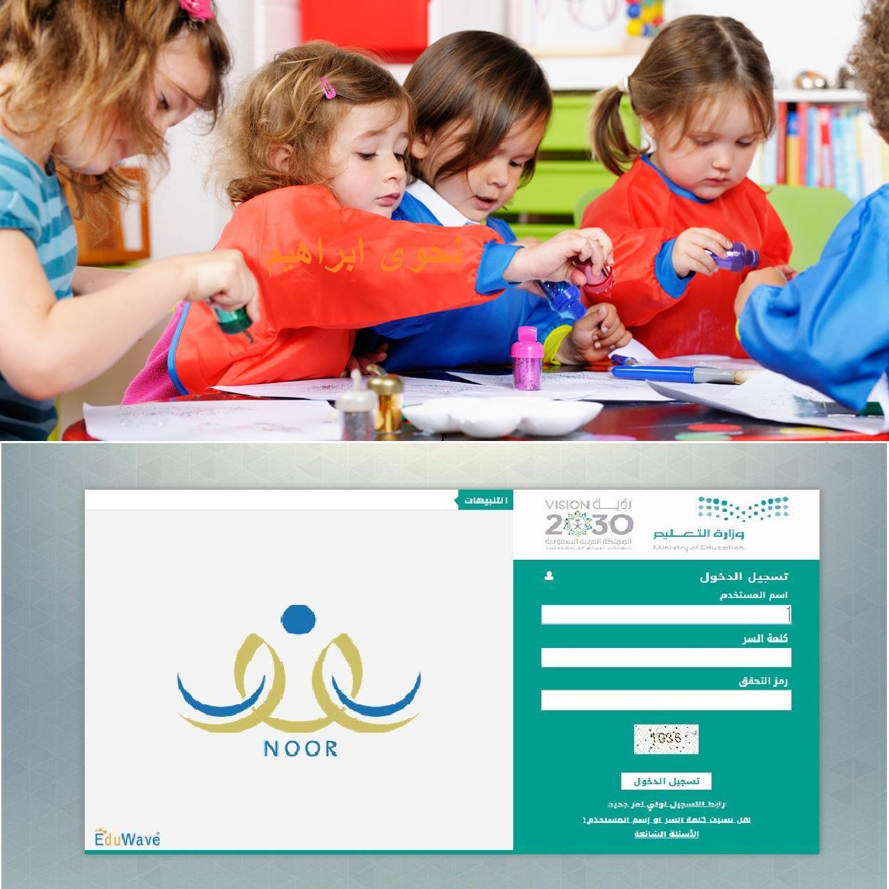 تسجيل روضات الأطفال على نظام نور 1443 رفع تحميل إضافة المرفقات استمارة فحص الكشف الطبي