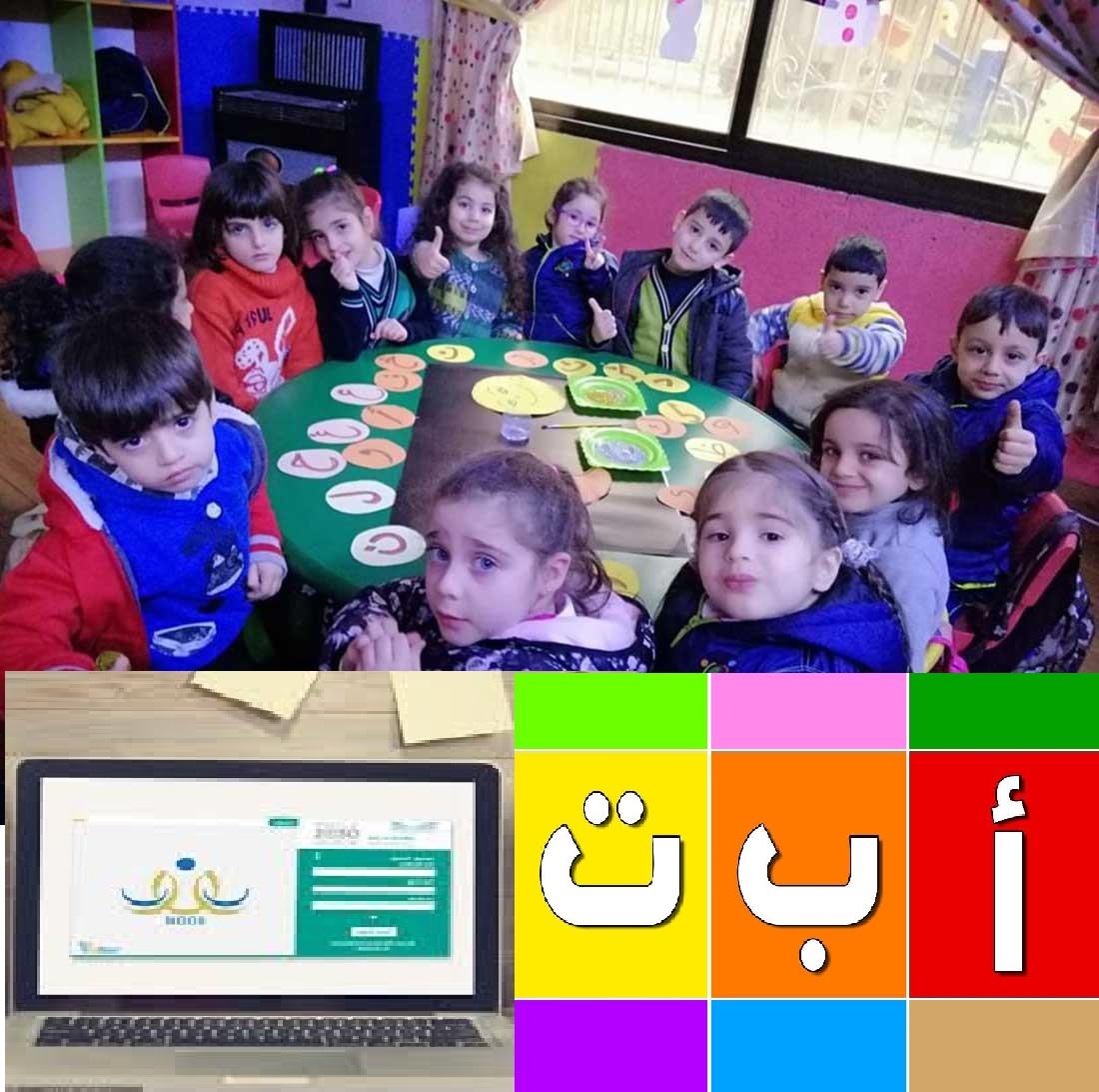 تسجيل روضات الأطفال على نظام نور EduWave Noor 1442