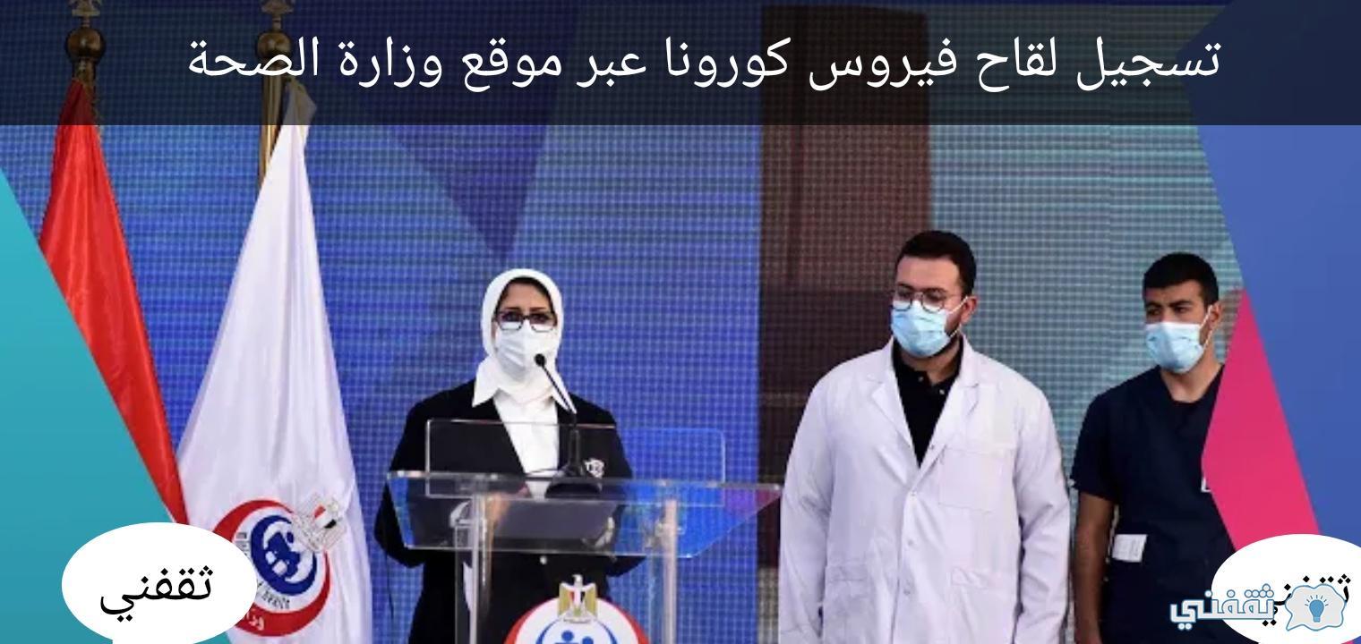 تسجيل لقاح فيروس كورونا في مصر عبر موقع وزارة الصحة المصرية
