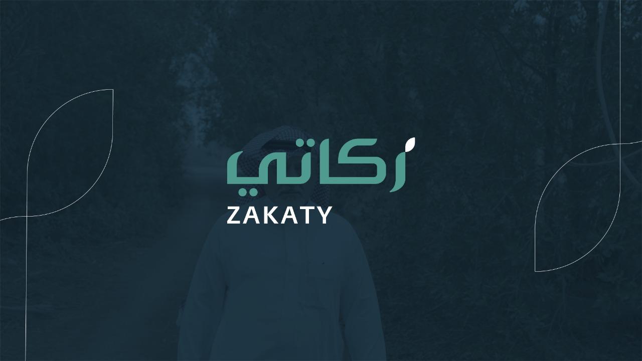 """طريقة إخراج الزكاة عبر تطبيق """"زكاتي"""" وحساب قيمتها - ثقفني"""