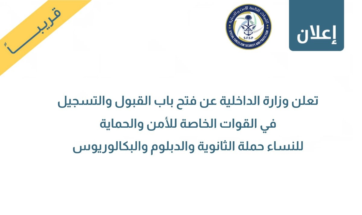 تقديم القوات الخاصة للأمن والحماية 1442 رتبة جندي للنساء رابط jobs.sa أبشر للتوظيف