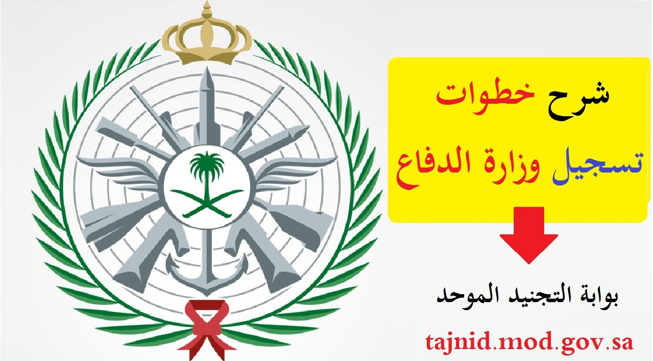 خطوات تسجيل وزارة الدفاع tajnid.mod.gov.sa بوابة التجنيد الموحد.. رابط التقديم الرسمي