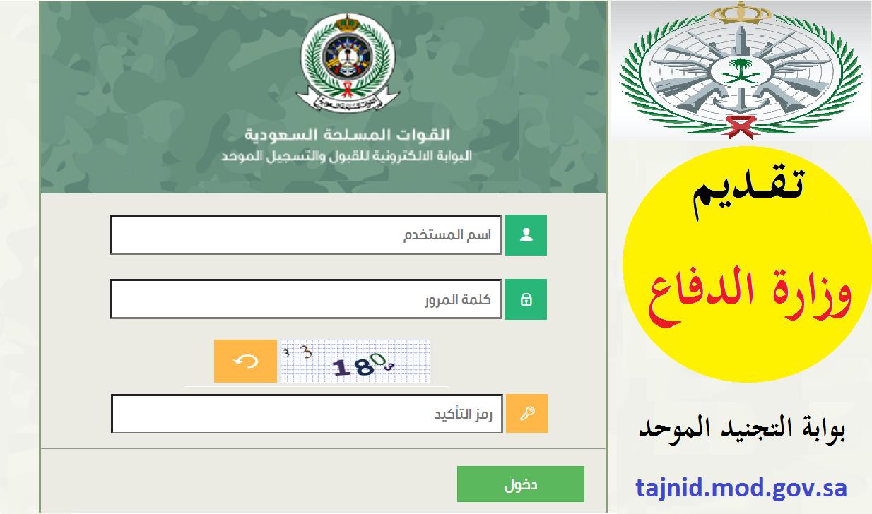 وزارة الدفاع تسجيل دخول tajnid.mod.gov.sa