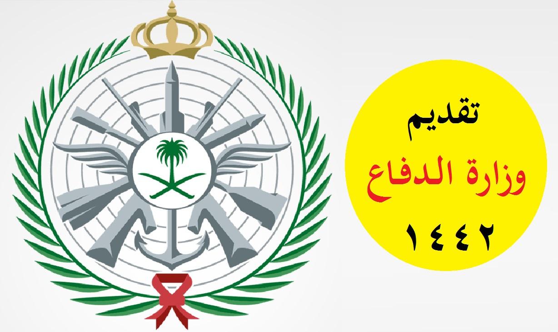 بوابة التجنيد وزارة الدفاع tajnid 1442.. رابط التقديم على الوظائف العسكرية tajnid.mod.gov.sa