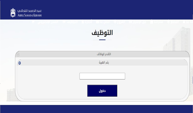 تقديم عبد الصمد القرشي 1442 store.asqgrp: المستندات والمميزات وأماكن المقابلة