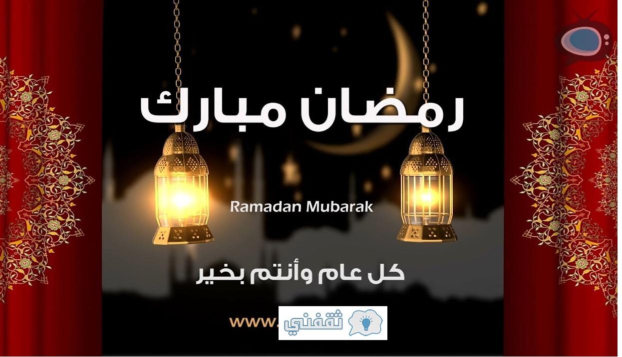 بطاقة تهنئة رمضان ٢٠٢١ كل عام وانتم بخير صور شهر رمضان