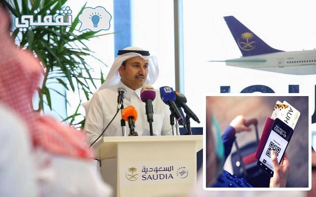 فرض جواز السفر الرقمي للسفر الي المملكة