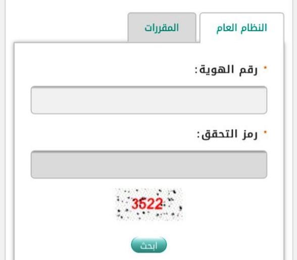 دخول نظام نور برقم الهوية ورمز التحقق 1442 نتائج الطلاب الابتدائي وزارة التعليم السعودية