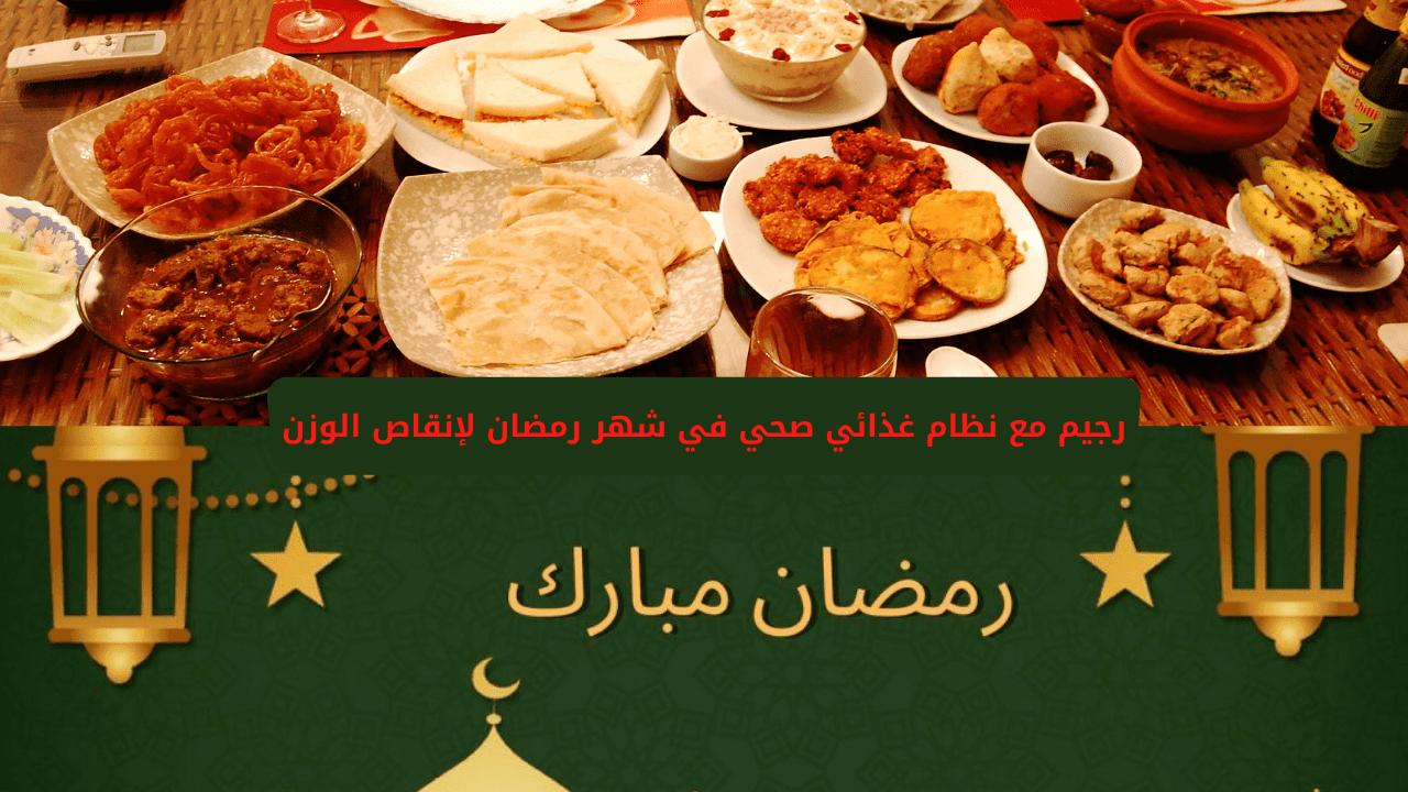 افضل رجيم رمضان 2021 مع نظام غذائي صحي لإنقاص الوزن و التنحيف - ثقفني