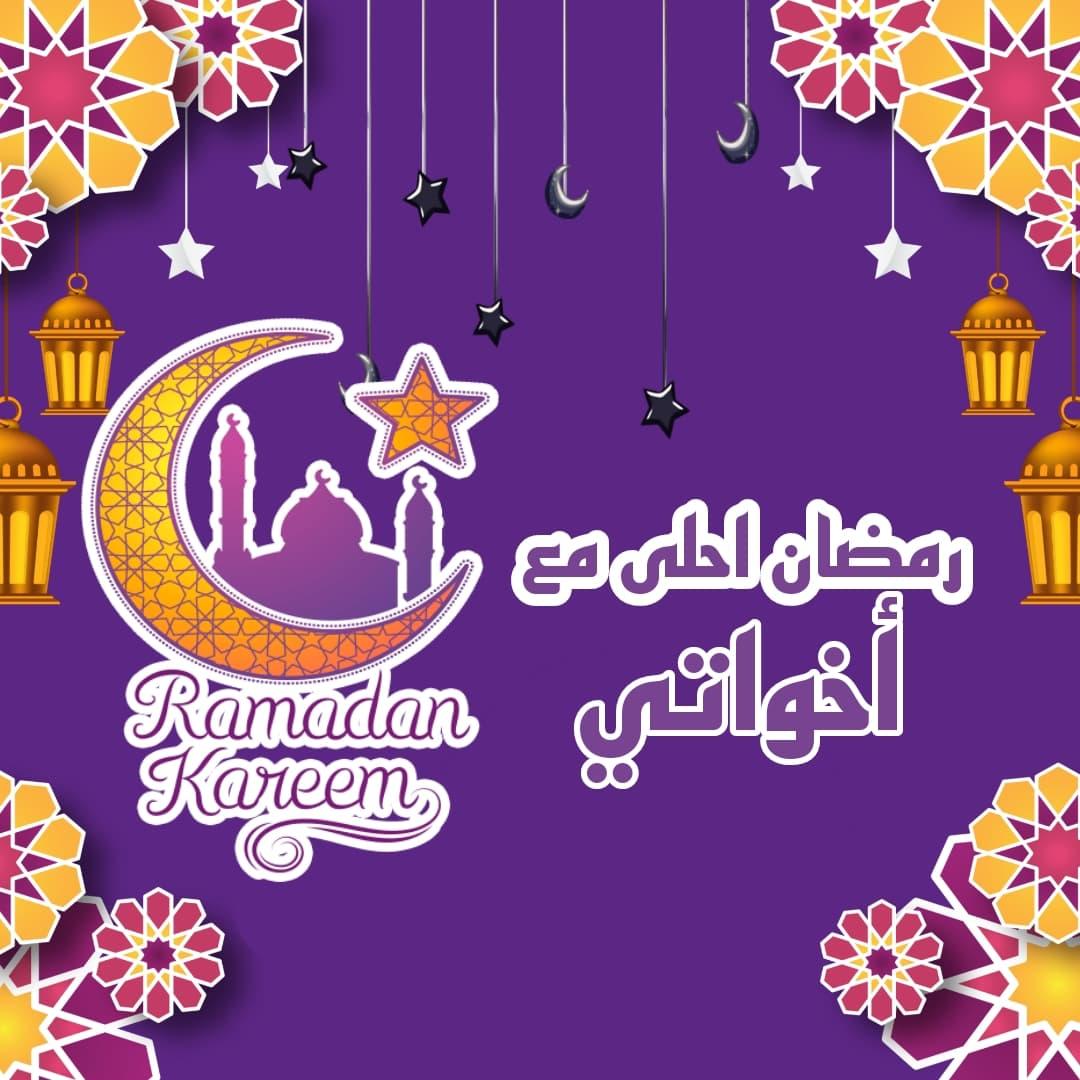 رمضان احلى مع اخواتى