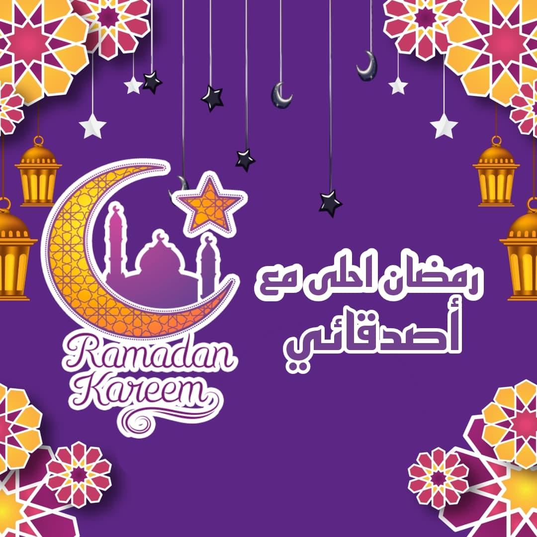 رمضان احلى مع اصدقائي