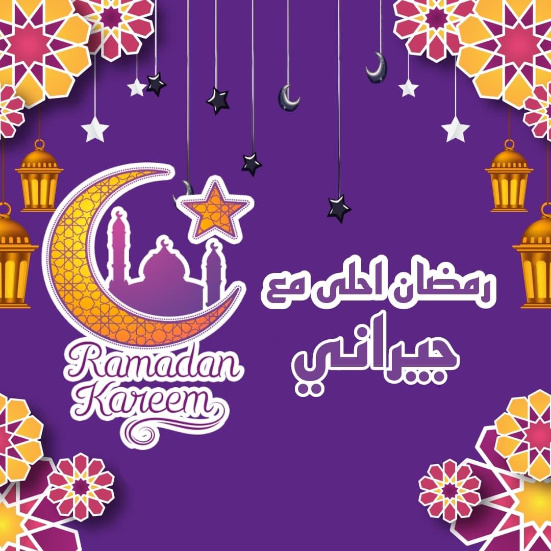 رمضان احلى مع جيراني