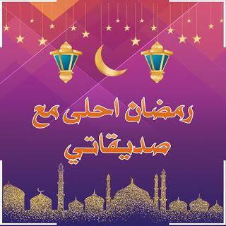 رمضان أحلي مع صديقاتي