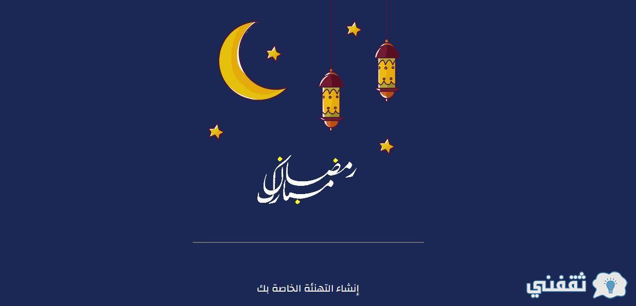 رمضان احلى مع