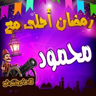 رمضان أحلي مع محمد