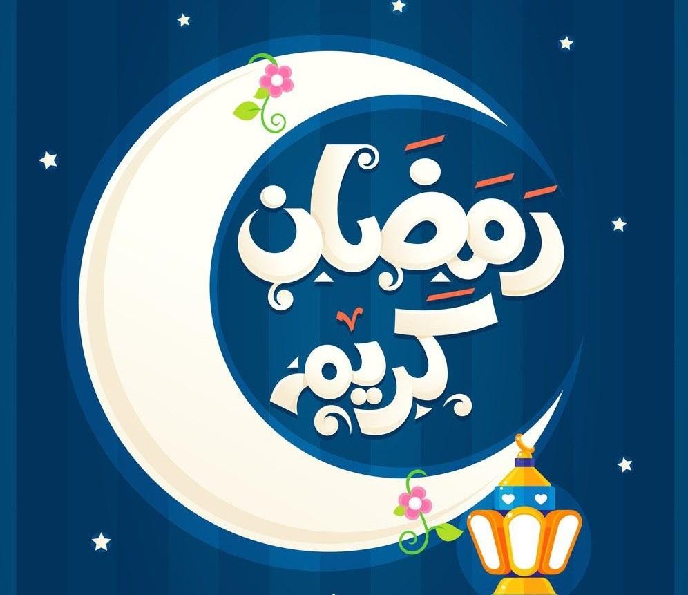 تهنئة شهر رمضان رسائل