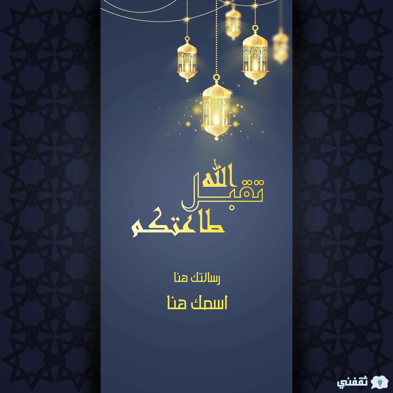 رسائل تهنئة رمضان اكتب اسمك على صورة رمضان كريم رمضان 2021 ثقفني