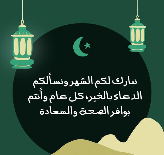 تهنئة رمضان