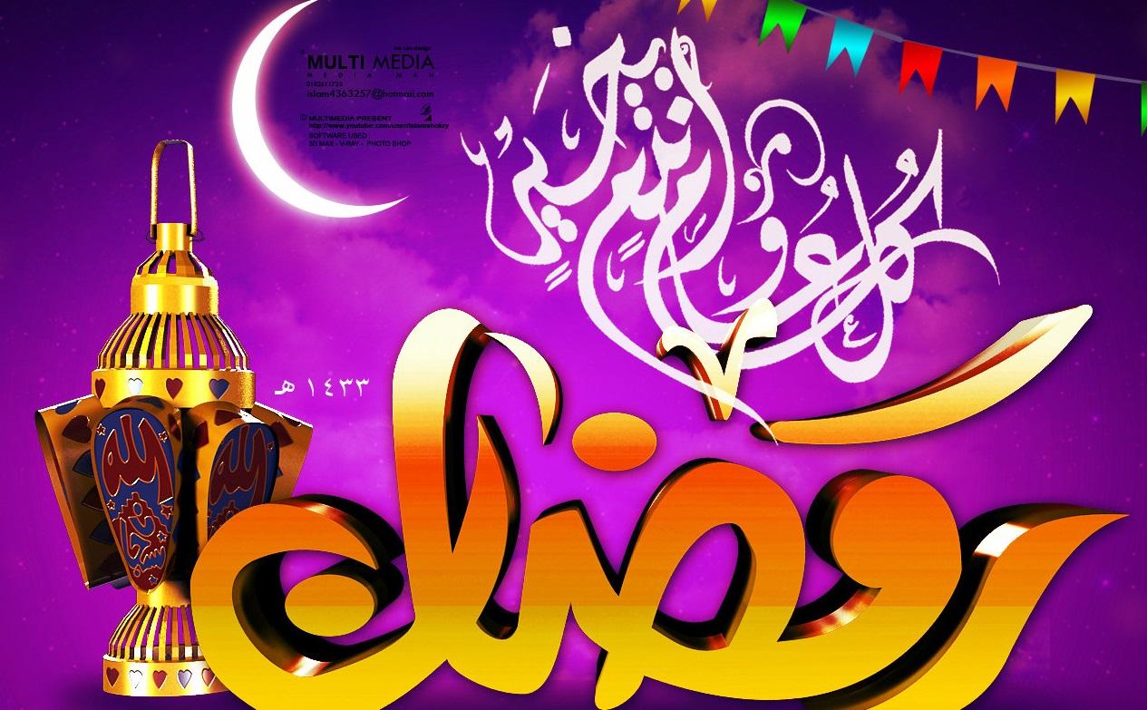 تهنئة رمضان 2021 رسائل تهاني شهر رمضان صور