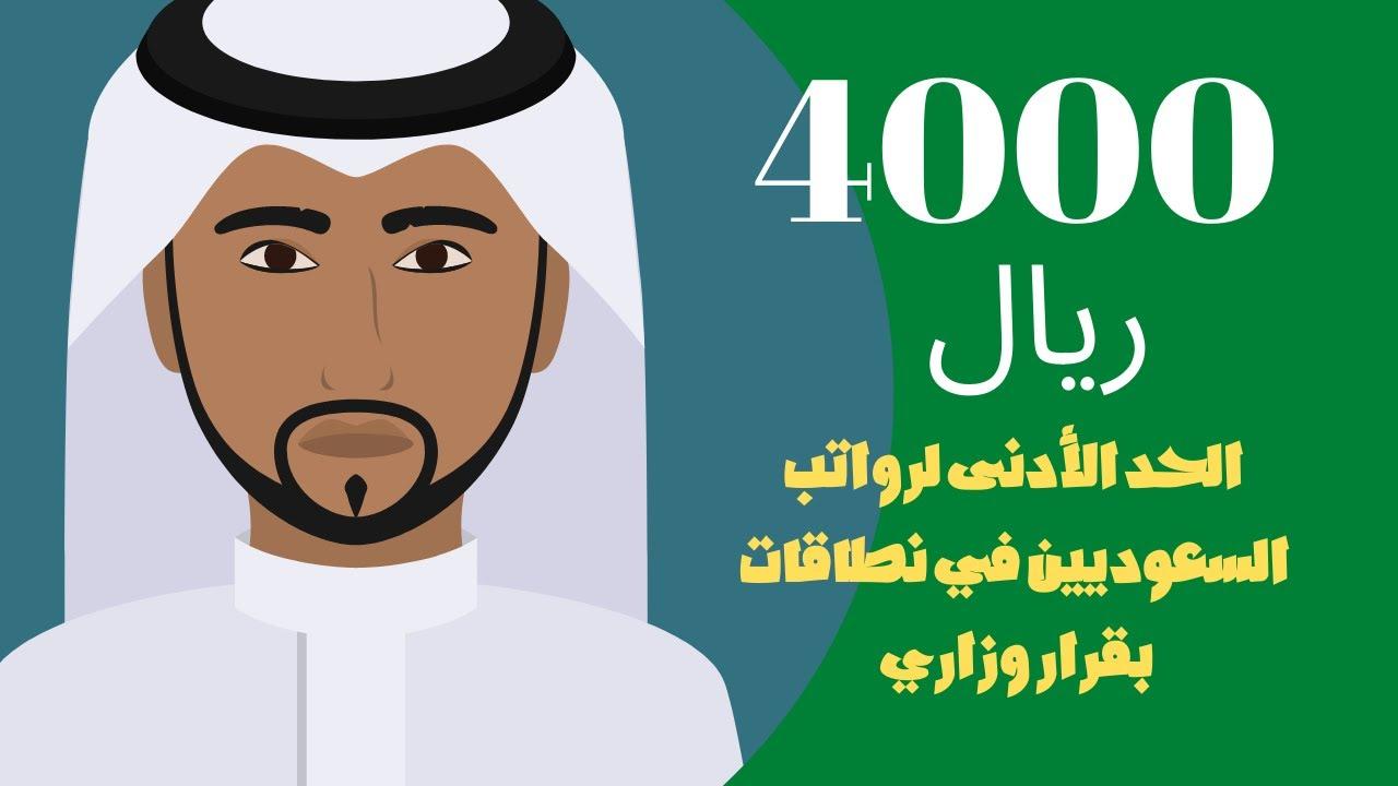 زيادة رواتب القطاع الخاص 1442 في السعودية وموعد تطبيقه - ثقفني
