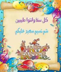 اجمل تهاني شم النسيم 2021 ورسائل وكروت معايدة عيد الربيع للأحباب والأقارب