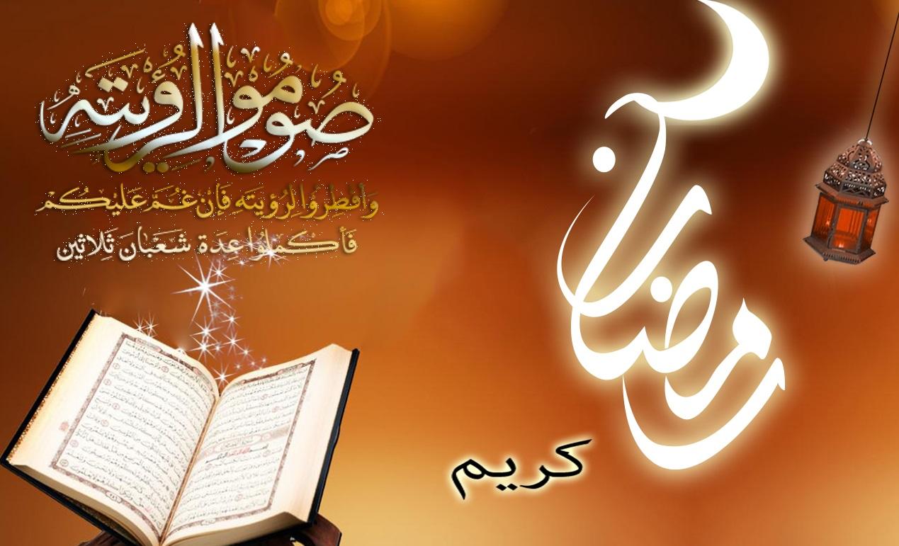 صور تهنئة رمضان 1442 رسائل شهر رمضان