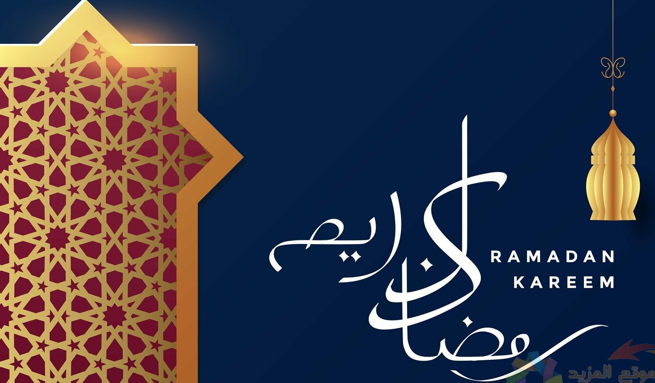 امساكية رمضان ٢٠٢١ السعودية في الرياض