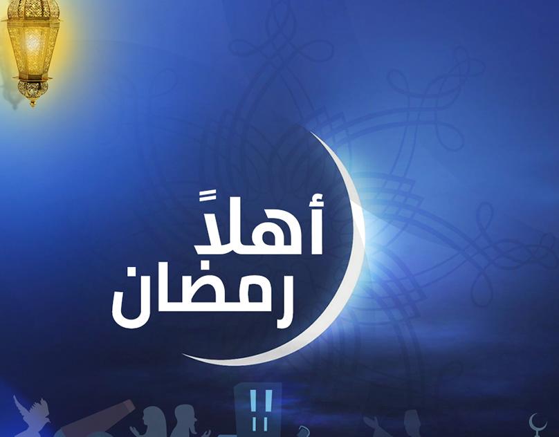 صور رمضان 1442