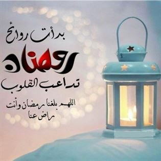 اجمل صور شهر رمضان المبارك